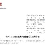 IDEC|インドにおける販売子会社設立のお知らせ