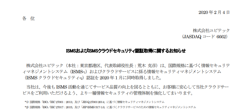 ユビテック|ISMSおよびISMSクラウドセキュリティ認証取得に関するお知らせ