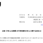 MCJ|台風 19 号による影響に伴う特別損失の計上に関するお知らせ