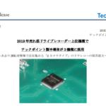テックポイント・インク|2019 年売れ筋ドライブレコーダー上位機種で テックポイント製半導体が3機種に採用 ~あおり運転対策等で注目集める「2 カメラタイプ」のドラレコへの採用拡大~
