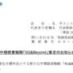 ザインエレクトロニクス|中期経営戦略「5G&Beyond」策定のお知らせ