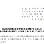 日本セラミック|自己株式取得に係る事項の決定に関するお知らせ