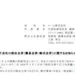 ローム|子会社の吸収合併(簡易合併・略式合併)に関するお知らせ