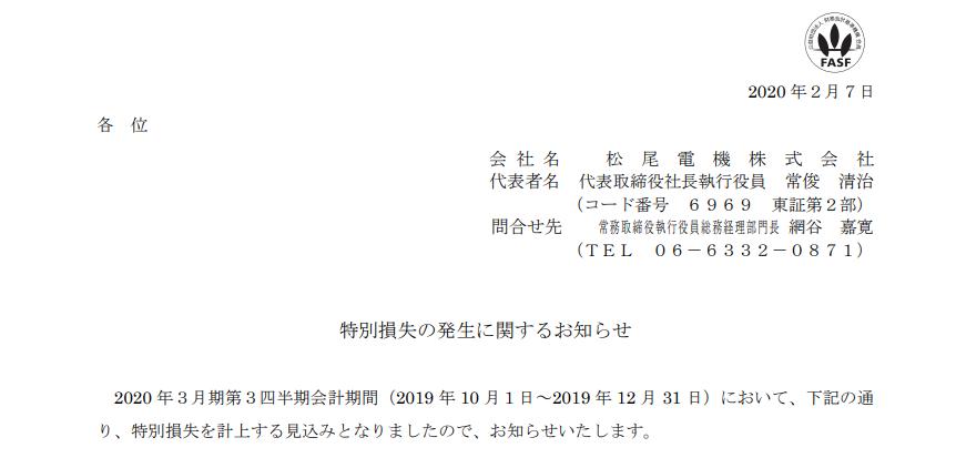 松尾電機|特別損失の発生に関するお知らせ
