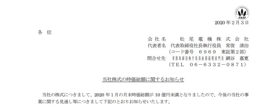 松尾電機|当社株式の時価総額に関するお知らせ