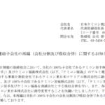 日本ケミコン|連結子会社の再編(会社分割及び吸収合併)に関するお知らせ