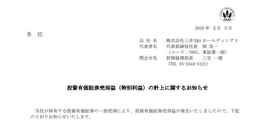 三井 E&S ホールディングス|投資有価証券売却益(特別利益)の計上に関するお知らせ