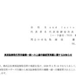 and factory|東京証券取引所市場第一部への上場市場変更承認に関するお知らせ