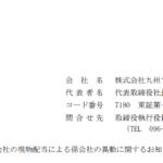 九州フィナンシャルグループ|子会社の現物配当による孫会社の異動に関するお知らせ