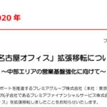 プレミアグループ|「名古屋オフィス」拡張移転について
