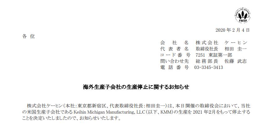 ケーヒン|海外生産子会社の生産停止に関するお知らせ