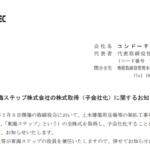 コンドーテック|東海ステップ株式会社の株式取得(子会社化)に関するお知らせ