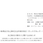 東北化学薬品|自己株式の取得及び自己株式立会外買付取引(ToSTNeT-3)による 自己株式の買付けに関するお知らせ