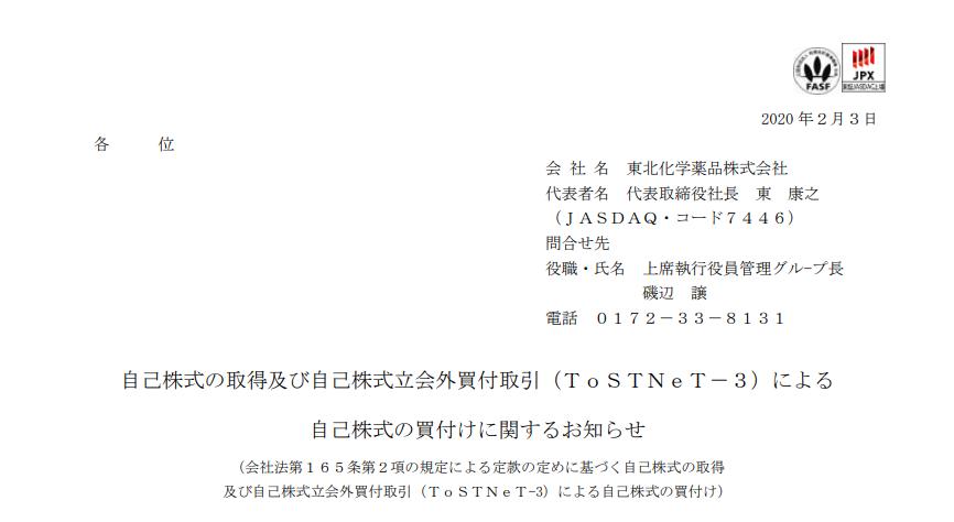 東北化学薬品 自己株式の取得及び自己株式立会外買付取引(ToSTNeT-3)による 自己株式の買付けに関するお知らせ