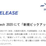 ヤギ|ヤギ、nano tech 2020 にて「新規ピックアップ賞」を受賞