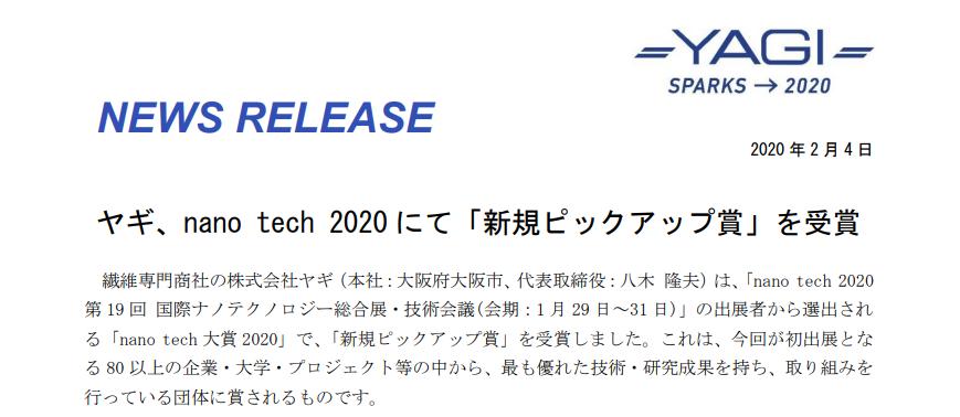 ヤギ ヤギ、nano tech 2020 にて「新規ピックアップ賞」を受賞