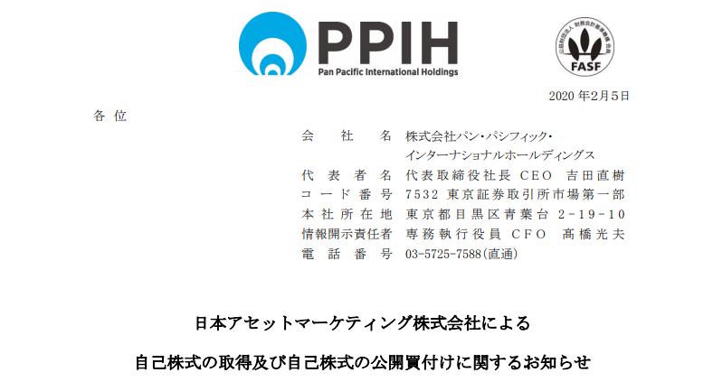 パンパシフィックHD|日本アセットマーケティング株式会社による自己株式の取得及び自己株式の公開買付けに関するお知らせ