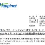 ハピネット|映画『エル・チカーノ レジェンド・オブ・ストリート・ヒーロー』 2020 年 2 月 14 日(金)より全国公開のお知らせ