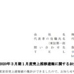 幸楽苑ホールディングス|2020年3月期1月度売上推移速報に関するお知らせ