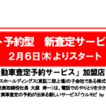 カーチスホールディングス|ネット予約型 新査定サービス参入 2月6日(木)よりスタート