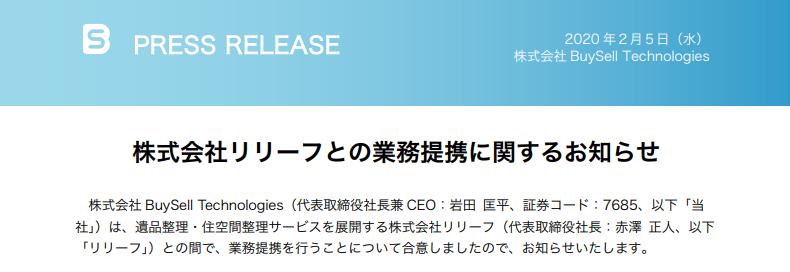 BuySell Technologies|株式会社リリーフとの業務提携に関するお知らせ