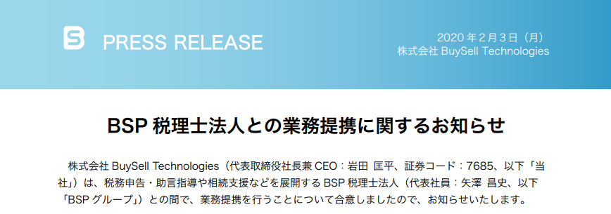 BuySell Technologies|BSP 税理士法人との業務提携に関するお知らせ
