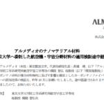 アルメディオ|アルメディオのナノマテリアル材料 東京大学へ委託した航空機・宇宙分野材料の適用検証途中経過報告