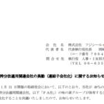 フジシールインターナショナル|持分法適用関連会社の異動(連結子会社化)に関するお知らせ