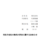 廣済堂|当社子会社の株式の併合に関するお知らせ