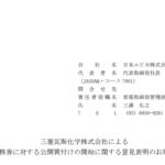 日本ユピカ|三菱瓦斯化学株式会社による当社株券に対する公開買付けの開始に関する意見表明のお知らせ