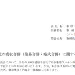 象印マホービン|連結子会社の吸収合併(簡易合併・略式合併)に関するお知らせ