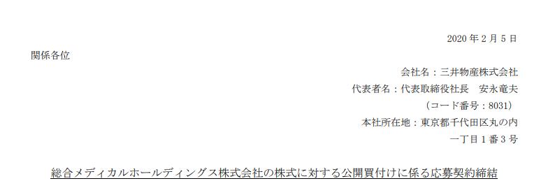 三井物産|総合メディカルホールディングス株式会社の株式に対する公開買付けに係る応募契約締結
