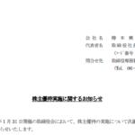 椿本興業|株主優待実施に関するお知らせ