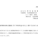 明和産業|政策保有株式縮減に伴う特別利益の計上に関するお知らせ