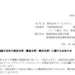 ゴールドウイン|連結子会社の吸収合併(簡易合併・略式合併)に関するお知らせ