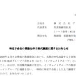デサント|特定子会社の異動を伴う株式譲渡に関するお知らせ