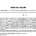 松屋|株式会社 松 屋 1月売上速報
