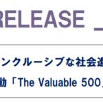 丸井グループ|障がい者のインクルーシブな社会進出を推進する 国際活動「The Valuable 500」に加盟