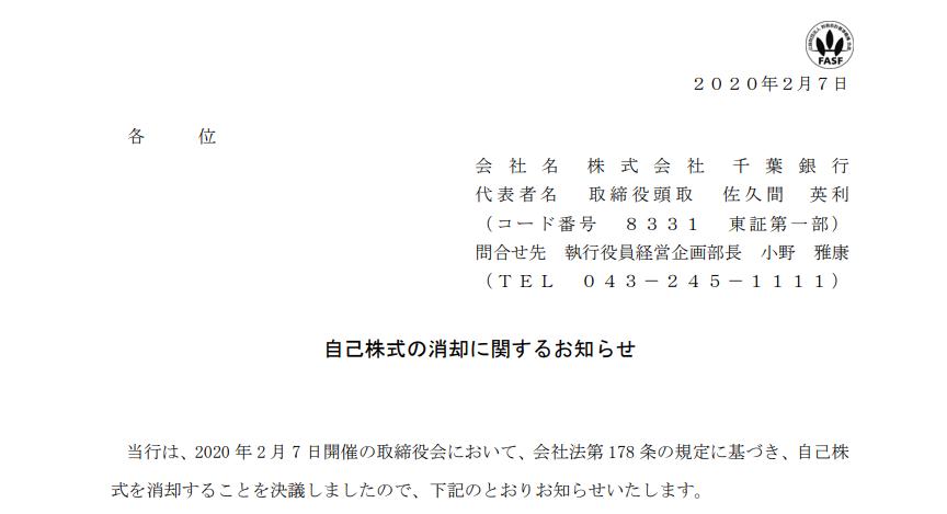 千葉銀行|自己株式の消却に関するお知らせ