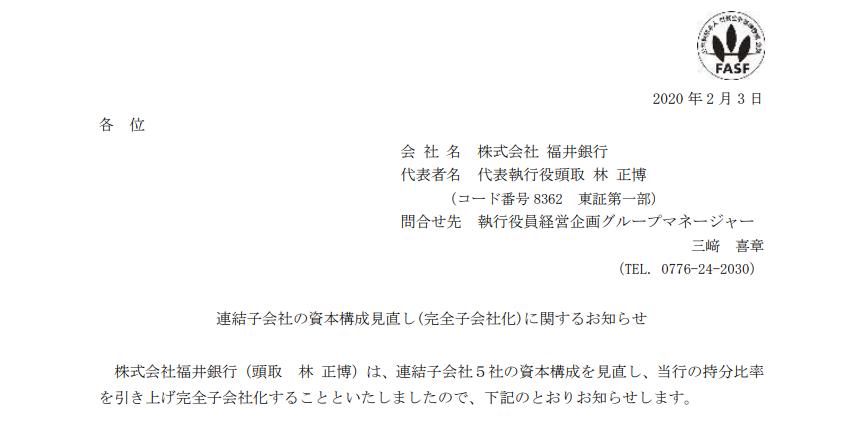 福井銀行|連結子会社の資本構成見直し(完全子会社化)に関するお知らせ