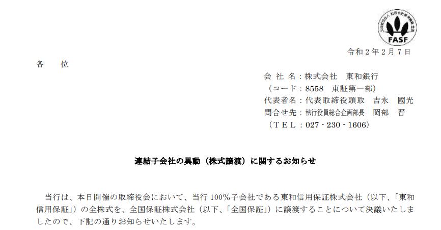 東和銀行|連結子会社の異動(株式譲渡)に関するお知らせ