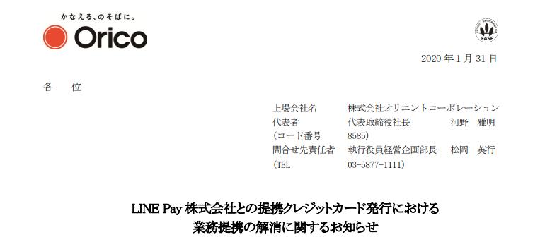 オリエントコーポレーション|LINE Pay 株式会社との提携クレジットカード発行における業務提携の解消に関するお知らせ