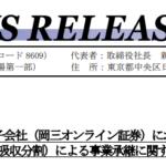 岡三証券グループ|当社子会社(岡三オンライン証券)における 会社分割(吸収分割)による事業承継に関するお知らせ
