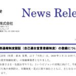 ソニーフィナンシャルホールディングス|内部通報制度認証(自己適合宣言登録制度)の登録について
