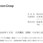 マネーパートナーズグループ|2020年1月次 月次概況(速報)のお知らせ