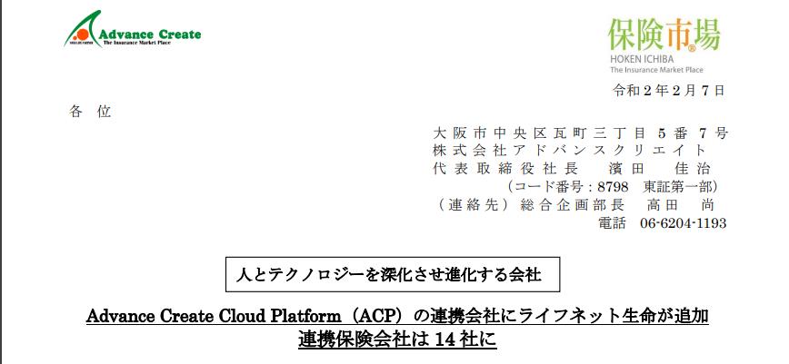 アドバンスクリエイト|Advance Create Cloud Platform(ACP)の連携会社にライフネット生命が追加 連携保険会社は 14 社に