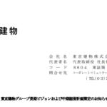 東京建物|東京建物グループ長期ビジョンおよび中期経営計画策定のお知らせ