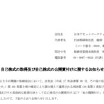 日本アセットマーケティング|自己株式の取得及び自己株式の公開買付けに関するお知らせ