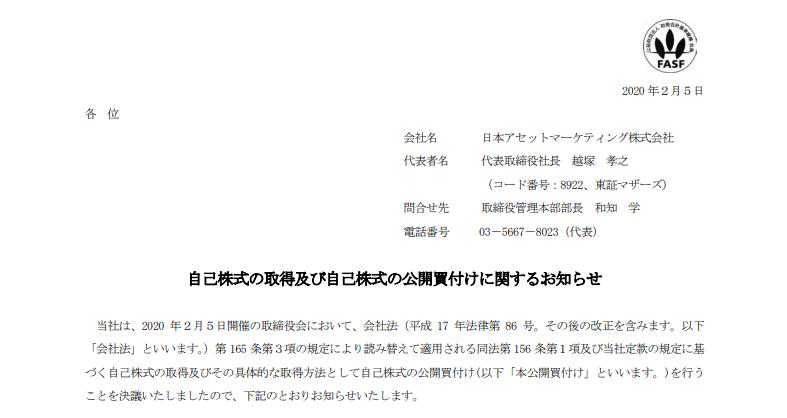 日本アセットマーケティング 自己株式の取得及び自己株式の公開買付けに関するお知らせ