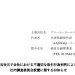 グローム・ホールディングス|当社元子会社における不適切な取引行為判明による 社内調査委員会設置に関するお知らせ